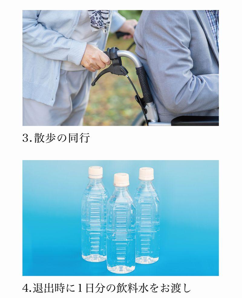 散歩の同行、退出時に1日分の飲料水をお渡し